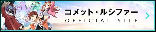 コメット・ルシファー  OFFICIAL SITE
