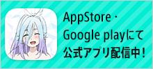 サイト用アプリバナー