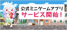 公式ゲームミニアプリサービス開始!
